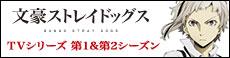 「文豪ストレイドッグス」TV 第1&第2シーズン