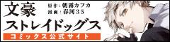 「文豪ストレイドッグス」 コミックスオフィシャルサイト
