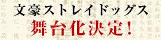 「文豪ストレイドッグス」舞台化決定!